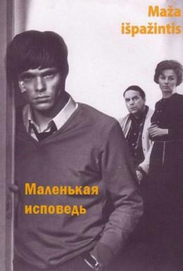 Постер фильма Маленькая исповедь (1971)