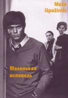 Маленькая исповедь (1971)