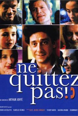 Постер фильма Не бросайте трубку (2004)