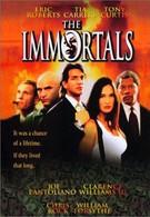 Бессмертные (1995)