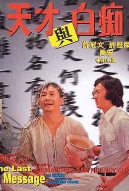 Постер фильма Гений и идиот (1975)