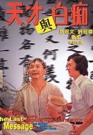 Гений и идиот (1975)