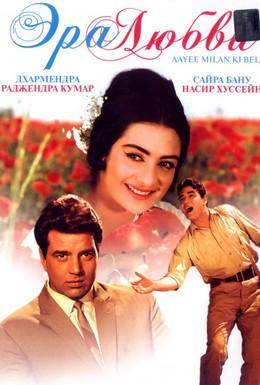 Постер фильма Эра любви (1964)