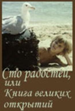 Постер фильма Сто радостей, или книга великих открытий (1981)