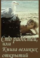 Сто радостей, или книга великих открытий (1981)