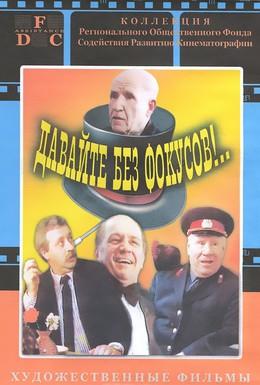 Постер фильма Давайте без фокусов (1992)