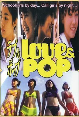 Постер фильма Любовь и попса (1998)