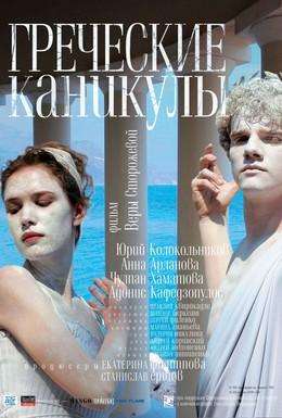 Постер фильма Греческие каникулы (2005)