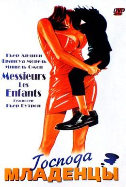 Постер фильма Господа младенцы (1997)