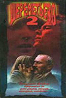 Постер фильма Шереметьево 2 (1990)