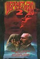 Шереметьево 2 (1990)