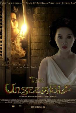Постер фильма Незримое (2006)