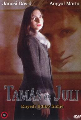 Постер фильма Тамаш и Юли (1997)