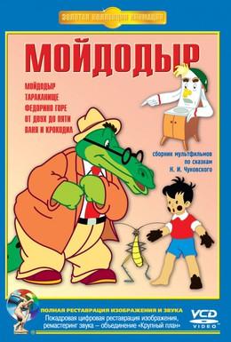 Постер фильма Мойдодыр (1954)