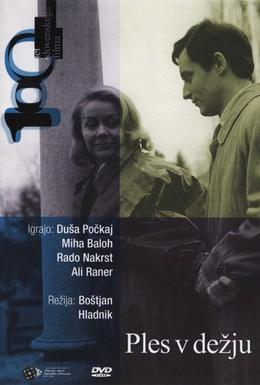 Постер фильма Танец под дождем (1961)