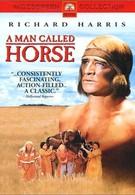 Человек по имени Конь (1970)