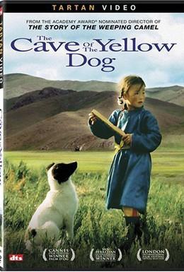 Постер фильма Пещера желтого пса (2005)