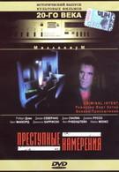 Преступные намерения (1992)