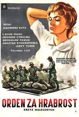 Постер фильма Крест за отвагу (1959)