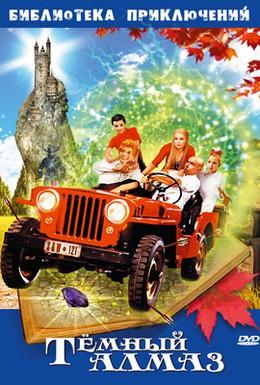 Постер фильма Темный алмаз (2004)