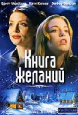 Постер фильма Книга желаний (2006)