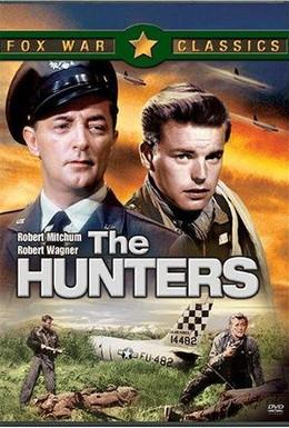 Постер фильма Охотники (1958)
