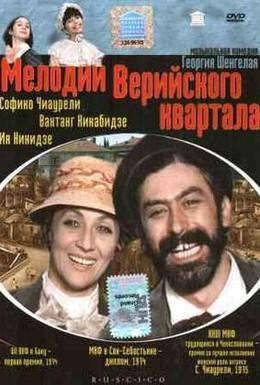 Постер фильма Мелодии Верийского квартала (1974)