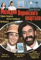 Мелодии Верийского квартала (1974)