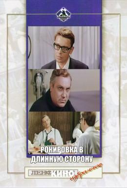 Постер фильма Рокировка в длинную сторону (1969)