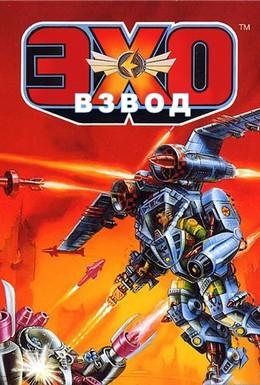 Постер фильма Космические спасатели лейтенанта Марша (1993)