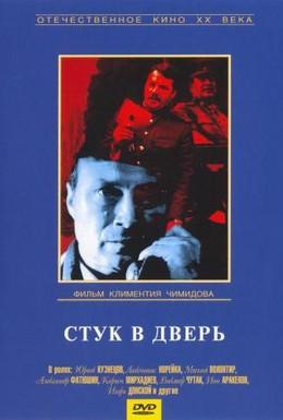 Постер фильма Стук в дверь (1990)