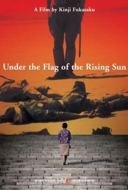 Постер фильма Под флагом восходящего солнца (1972)