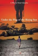 Под флагом восходящего солнца (1972)