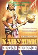 Хануман – Вождь обезьян (1981)