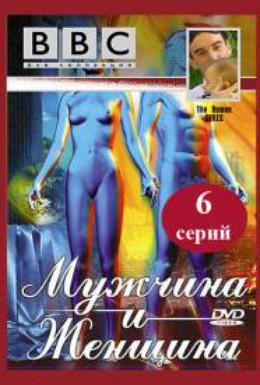 Постер фильма BBC: Мужчина и женщина (1997)
