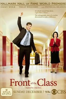 Постер фильма Перед классом (2008)