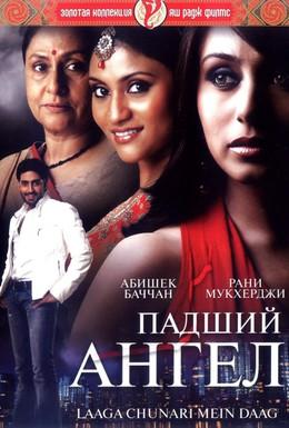 Постер фильма Падший ангел (2007)