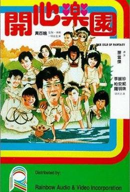 Постер фильма Остров фантазии (1985)