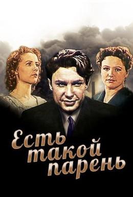 Постер фильма Есть такой парень (1956)