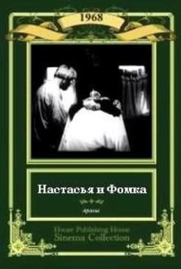 Постер фильма Настасья и Фомка (1968)
