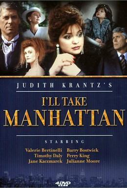 Постер фильма Я покорю Манхэттен (1987)