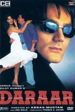 Постер фильма Трещина (1996)