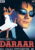 Трещина (1996)