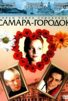 Постер фильма Самара-городок (2004)