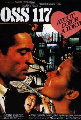 Постер фильма На прицеле у смерти (1966)
