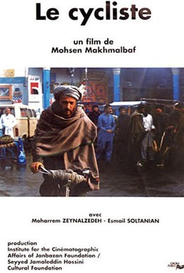 Постер фильма Велосипедист (1987)