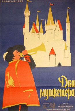 Постер фильма Хроника шута (1964)