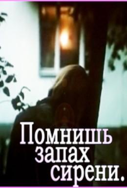 Постер фильма Помнишь запах сирени (1992)