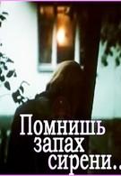 Помнишь запах сирени (1992)