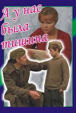 Постер фильма А у нас была тишина (1977)
